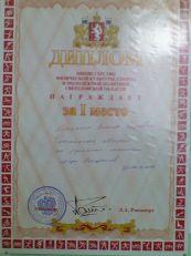 Диплом за 1 место в чемпионате области среди ветеранов 2011 г.