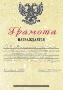 Грамота тренеру победительницы первенства России 1995 г.