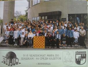 Винница, 1996 г.
