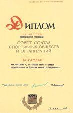 Диплом за 3 место в городских соревнованиях 1967 г.