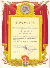 Грамота за 1 место в первенстве Уралмашзавода 1971 г.
