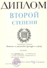 Диплом за 2 место в городском первенстве по стоклеточным шашкам 1973 г.
