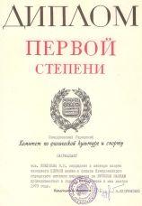Диплом за 1 место в городском первенстве по русским шашкам 1973 г.