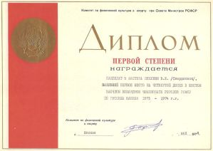 Диплом за 1 место на 4 доске в командном чемпионате 1974 г.