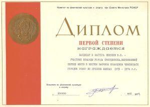 Диплом участнику команды-победительницы чемпионата РСФСР 1974 г.