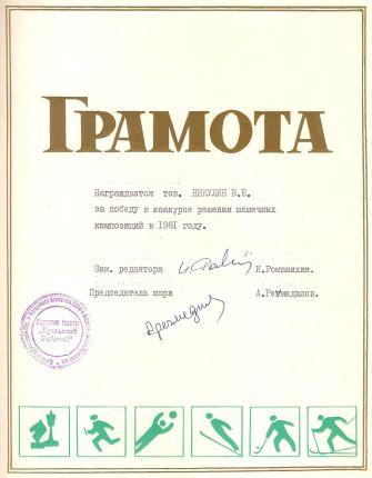 Грамота за победу в конкурсе решения шашечных композиций 1981 г.
