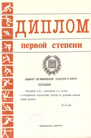 Диплом за 1 место в полуфинале города 1992 г.