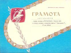 "Грамота за победу в областном финале ""Чудо-шашки"" 1996 г."