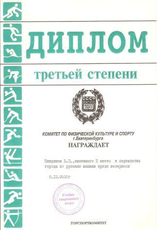 Диплом за 3 место в первенстве Екатеринбурга среди ветеранов 2000 г.