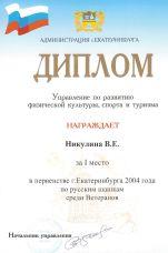 Диплом за 1 место в первенстве Екатеринбурга среди ветеранов 2004 г.