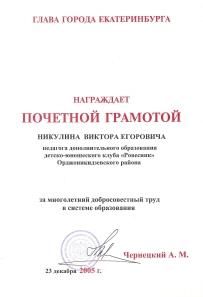 Почётная грамота главы Екатеринбурга Чернецкого А.М. (2005 г.)