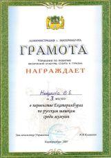 Грамота за 3 место в первенстве Екатеринбурга среди мужчин 2007 г.
