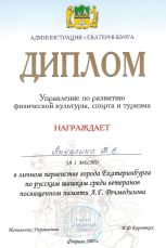 Диплом за 1 место в первенстве Екатеринбурга среди ветеранов 2007 г.