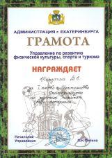 Грамота за 1 место в чемпионате Екатеринбурга среди ветеранов 2009 г.