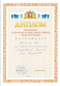Диплом за 1 место в чемпионате Свердловск. области среди ветеранов 2010 г.