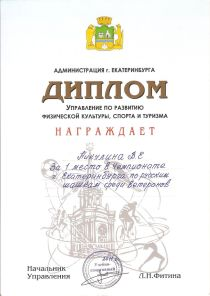 Диплом за 1 место в чемпионате Екатеринбурга среди ветеранов 2011 г.
