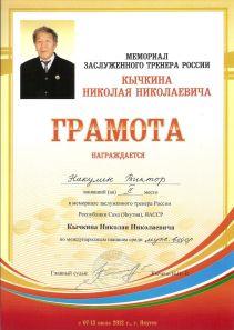 Грамота за 2 место в мемориале Кычкина Н.Н. 2012 г.