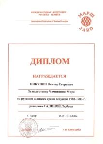 Диплом за подготовку чемпионки мира по шашкам 2001 г.