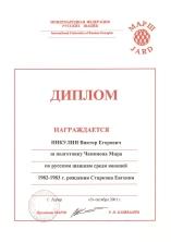 Диплом за подготовку чемпиона мира по шашкам 2001 г.
