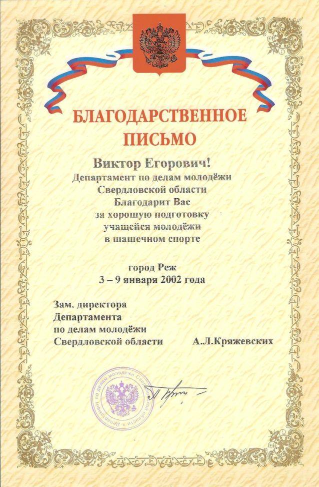 Благодарственное письмо департамента по делам молодёжи 2002 г.