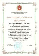 Благодарственное письмо департамента по делам молодёжи Свердловской области 2003 г.