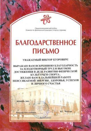 Благодарственное письмо районного комитета по физкультуре и спорту 2003 г.