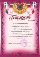 """Благодарность Центра """"Созвездие"""" 2005 г."""